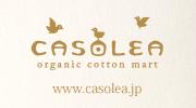 オーガニックコットン専門店CASOLEAホームページ