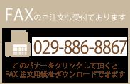 FAXでのご注文も受け付けております